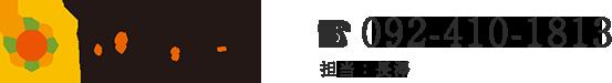 社会福祉法人明道館 認定こども園明道館 電話番号:092-410-1813 担当:長澤